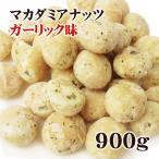 マカダミアナッツ 大粒(ホール) ロースト オニオンガーリック味 900g