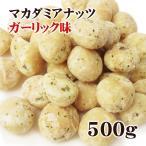 マカダミアナッツ 大粒(ホール) ロースト オニオンガーリック味 500g