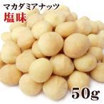 マカダミアナッツ 大粒(ホール) ロースト 塩味 50g