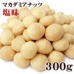 マカダミアナッツ 大粒(ホール) ロースト 塩味 300g