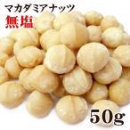 マカダミアナッツ 大粒(ホール) ロースト 無塩 50g