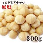 マカダミアナッツ 大粒(ホール) ロースト 無塩 300g