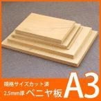 規格サイズ ベニヤ板 A3サイズ4枚組