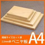 規格サイズ ベニヤ板 A4サイズ8枚組