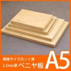 規格サイズ ベニヤ板 A5サイズ16枚組