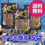 山川漁協 かつお腹皮 200g 5袋 送料無料