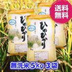 無洗米・令和2年産 熊本県産ひのひかり5kg3袋  送料無料