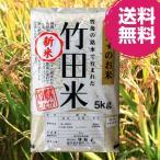 精米・令和2年産竹田米 大分県産ひのひかり5kg 送料無料