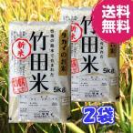 精米・令和2年産竹田米 大分県産ひのひかり5kg2袋 送料無料