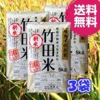 特A米・精米・30年産竹田米 大分県産ひのひかり5kg3袋 送料無料