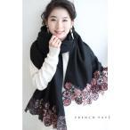 frenchpave 上質な肌触り 立体花刺繍のストール ブラック cawaii 予約販売 11月13日〜12月13日前後の出荷予定