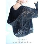 FRENCH PAVE 黒 いちいち脱がなくていい エレガントレースパーカー 羽織り S M L 2L対応 CAWAII 予約販売8月10日 9月10日前後の出荷予定
