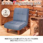 フロアソファ フロアチェア 座椅子 脚付き座椅子 1P  RKC-937