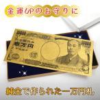 純金箔一万円札カード【金箔工芸品 田じま証明書付】