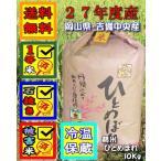 2015年度産 ひとめぼれ 10kg(精米)