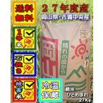 2015年度産 ひとめぼれ 27kg(精米)