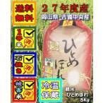 2015年度産 ひとめぼれ 5kg(精米)