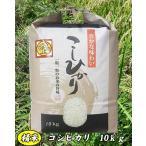 2015年度産 コシヒカリ 10kg(精米)