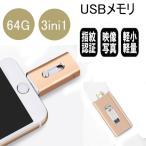 USBメモリ 64gb  フラッシュ ドライブ iphone ipad lightning  超小型  大容量 スマホ 外付け USBメモリ メモリースティック PC  日本語説明書付