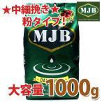 MJB レギュラーコーヒー ベーシックブレンド 粉タイプ 1000g 大容量 業務用 1kg