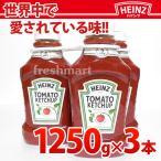 ハインツ トマトケチャップ 1250g×3本セット 業務用 トリプルパック