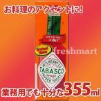 タバスコ TABASCO オリジナルペッパーソース 355ml 12オンス 業務用