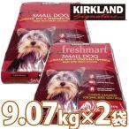 送料無料 カークランド スーパープレミアムドッグフード 小型犬用 チキン&ライス&ベジタブル 9.07kg×2袋 コストコ costco KIRKLAND