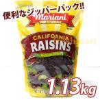 マリアーニ レーズン 1.13kg 砂糖不使用 干しぶどう 製菓材料 マリアニ