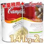 キャンベル クラムチャウダー 1.41kg×2缶セット 業務用 大容量 キャンベルスープ スープ缶