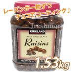 カークランド ミルクチョコレートレーズン 1.53kg 詰め合わせ 業務用 コストコ costco KIRKLAND