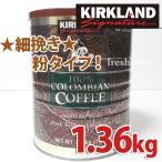 カークランド 100%コロンビアコーヒー 粉タイプ 1.36kg ダークロースト レギュラーコーヒー コストコ costco 業務用