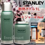 スタンレー 真空断熱ステンレスボトル1L&真空フードジャー414ml クラシックボトル 魔法瓶 水筒 STANLY