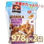 クエーカー ナチュラル グラノーラ 978g×2袋入り シリアル食品 業務用サイズ