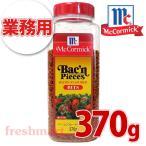 マコーミック ベーコンフレーバービッツ 370g 業務用サイズ トッピング スパイス 調味料 McCormick