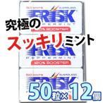 ショッピング朝までクール フリスク ペパーミント 50粒 12個セット(1個あたり167円) FRISK