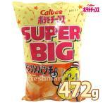 カルビー ポテトチップス コンソメパンチ スーパービッグ 500g 大容量 業務用 スナック菓子 Calbee