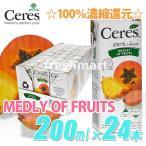 セレス Seres 100%ジュース メドレーオブフルーツ 200