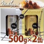 マセズ mathiez プレーン トリュフ チョコレート 500g×2缶セット 詰め合わせ チョコレート菓子