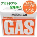 イワタニ IWATANI カセットガス 250g×12本(3本×4)セット ガスコンロやガスバーナー、アウトドアにも!