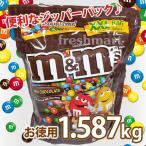 m&m's ミルクチョコレート 1.587kg 詰め合わせ 業務用 チョコレート菓子