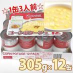 キャンベルスープ コーンポタージュ 濃縮缶 305g×12缶セット 業務用