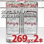 JANE'S クレイジーソルト ホテルレストランサイズ ハーブ&スパイス調味料 269g×2缶セット 業務用サイズ