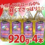 オッタビオ Ottavio グレープシードオイル 920g×4本セット 食用ブドウ油 業務用
