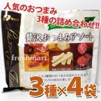 なとり 贅沢おつまみアソートセット 12袋入り(粗挽きサラミ×4、熟成チーズ鱈×4、サラミ×4)詰め合わせ 業務用