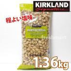カークランド カリフォルニア ピスタチオナッツ 1.36kg コストコ costco 業務用 詰め合わせ KIRKLAND