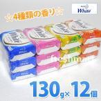 花王石鹸ホワイト 130g×12個セット 業務用 固形石鹸 バスサイズ せっけん まとめ買い