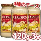 クラシコ CLASSICO 4チーズ アルフレッド パスタソース 420g×3本セット 業務用