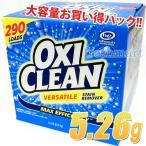 送料無料 オキシクリーン 粉末漂白剤 4.98kg 業務用 OXI CLEAN コストコ costco