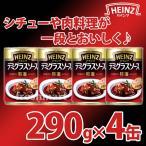 ハインツ デミグラスソース特選 290g×4缶セット 業務用 缶詰 調味料 ソース