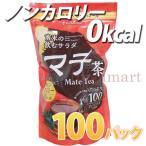 飲むサラダ マテ茶 ティーバッグ 1.5g×100パック(1パック13円)ハーブティー 業務用
